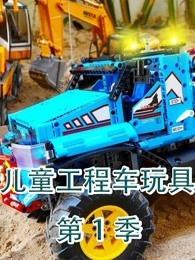 儿童工程车玩具第一季