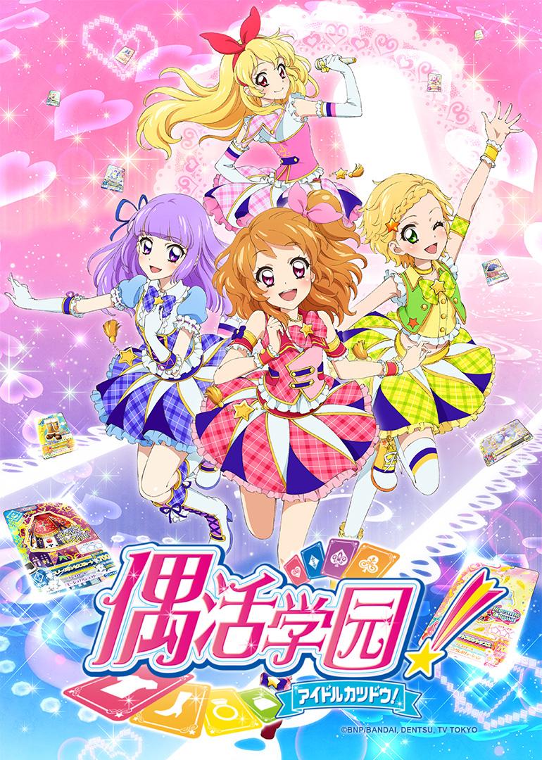 偶活学园 第3季 日语版