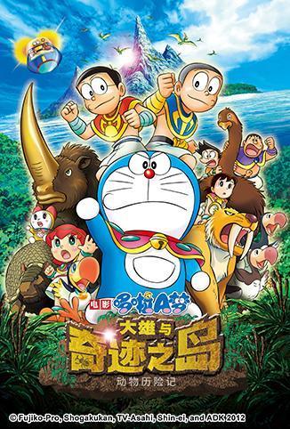 哆啦A梦之大雄与奇迹之岛~动物历险记