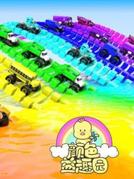 颜色益趣园 第32季