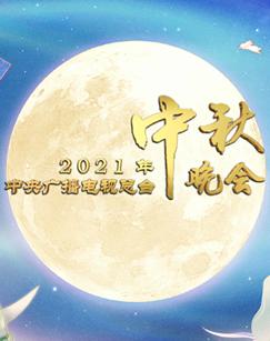 2021年中央广播电视总台中秋晚会