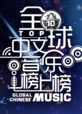 全球中文音乐榜上榜