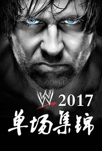WWE单场集锦 2017