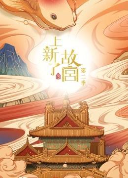 上新了·故宮第2季