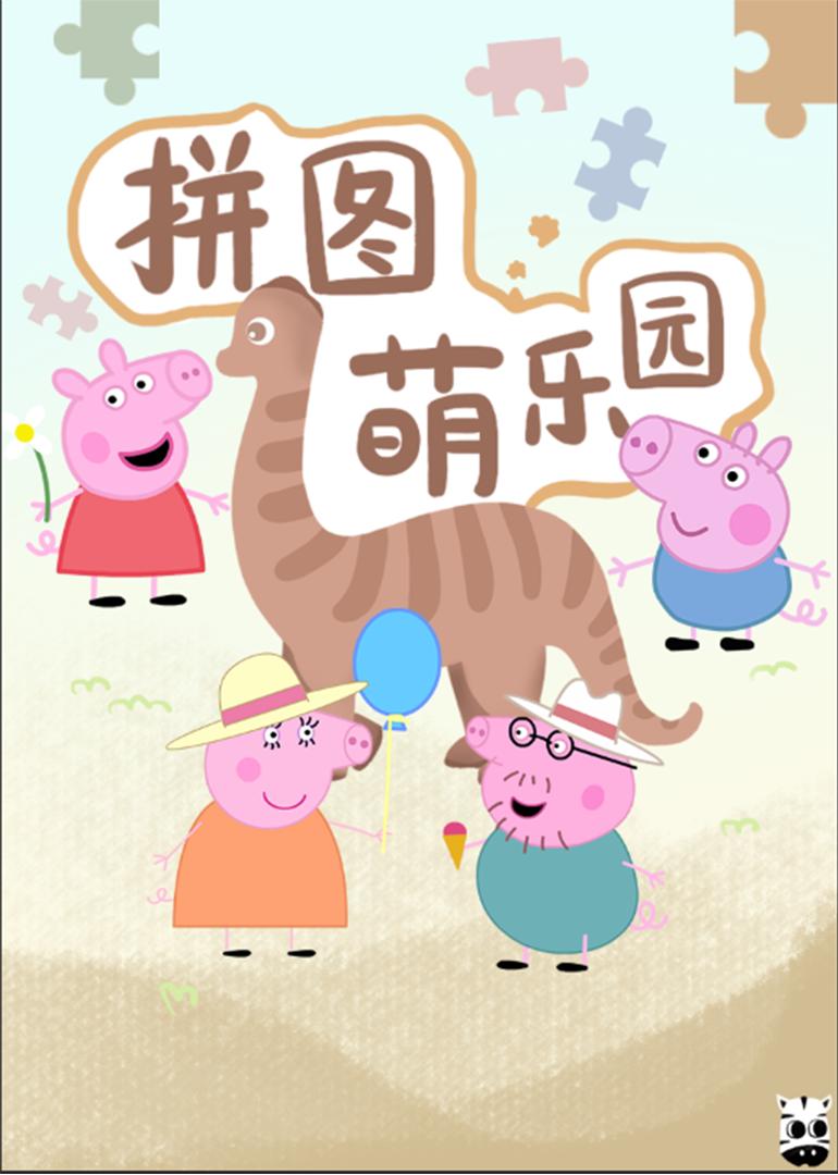 拼图萌乐园海报剧照