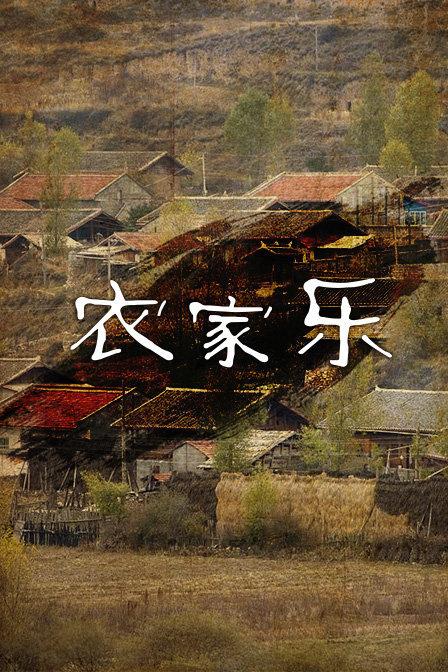 农家乐-电视剧