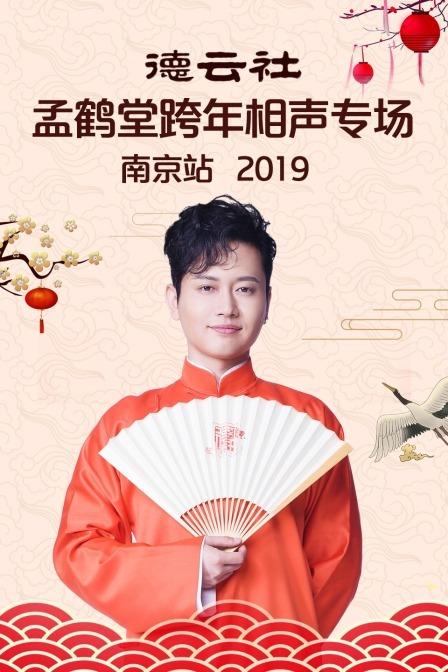 德云社孟鹤堂跨年相声专场南京站 2019