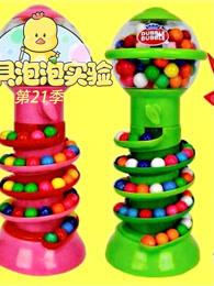 玩具泡泡实验室 第21季
