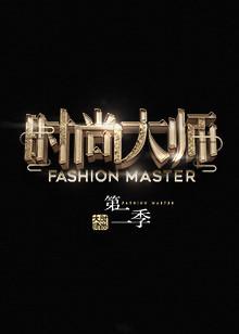 时尚大师 第2季