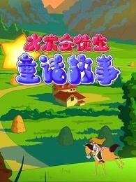 水木安徒生童话故事 第2季