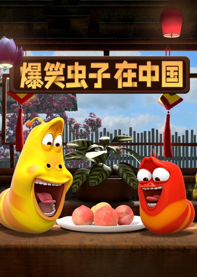 爆笑虫子在中国