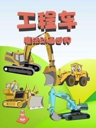 工程车魔法动画世界