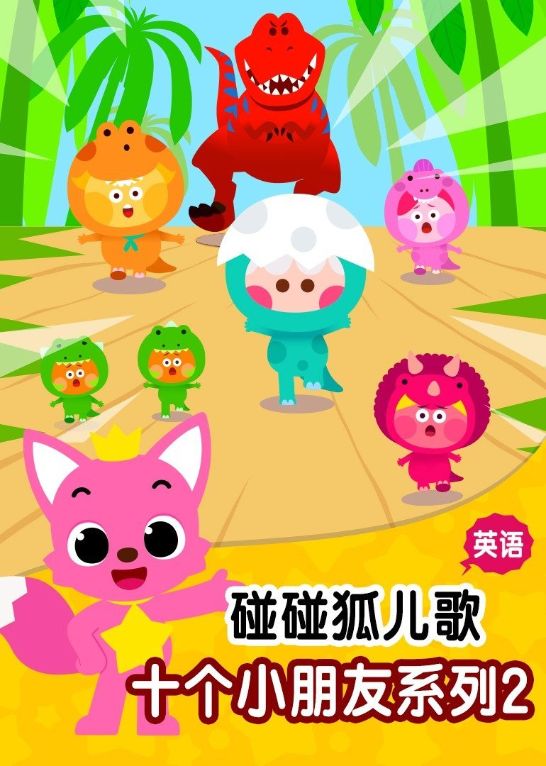碰碰狐儿歌之十个小朋友系列2  英文版