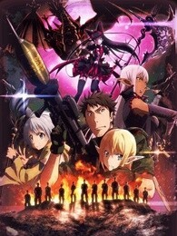 GATE奇幻异世界 第2季