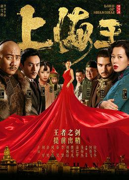 上海王电影版