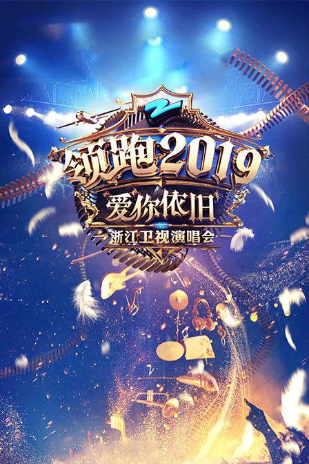 领跑2019浙江卫视爱你依旧演唱会 2018年