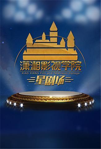 潇湘影视学院星剧场
