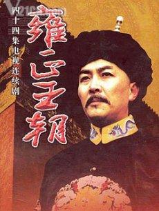 雍正王朝(電視劇)