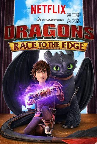 驯龙记:飞越边界第二季英文版