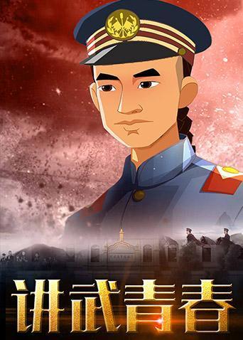 讲武青春(央视版)