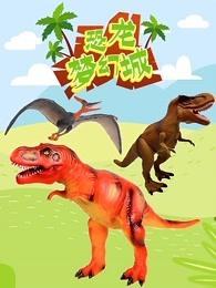 恐龙梦幻城