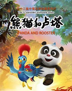 熊猫和卢塔