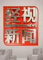 浙江经视新闻