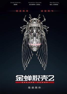 (高清)金蟬脫殼2 Escape Plan 2: Hades