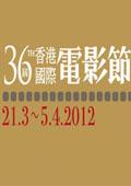 第三十六届香港国际电影节开幕典礼全程回顾剧情介绍
