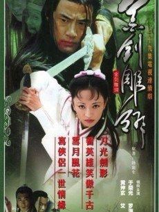 金剑雕翎 03版