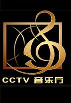 CCTV音乐厅