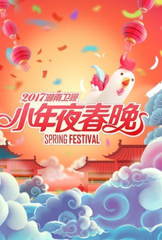 2017湖南卫视小年夜春晚剧情介绍