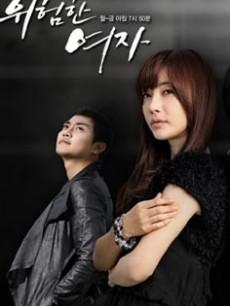 危險的女人(韓國劇)
