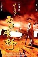 黄飞鸿6:西域雄师