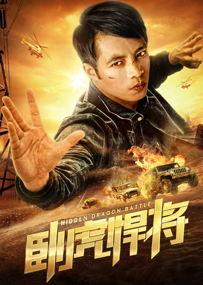 2018犯罪片《卧虎悍将》