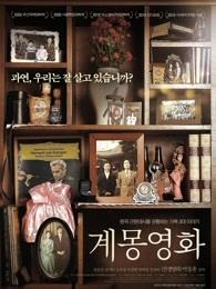 启蒙映画(2010)