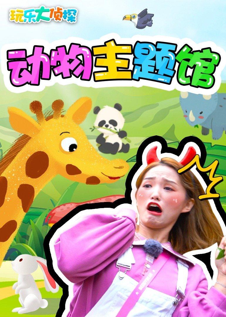 玩乐大侦探:动物主题馆
