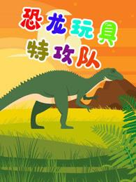 恐龙玩具特攻队
