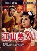 江山美人(1959)