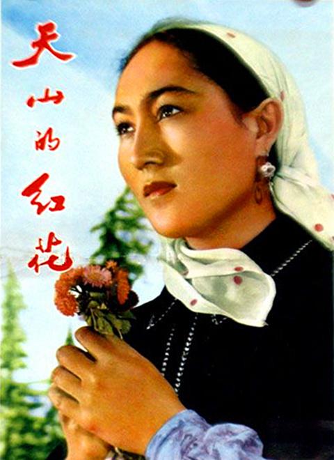 天山的紅花(1964)