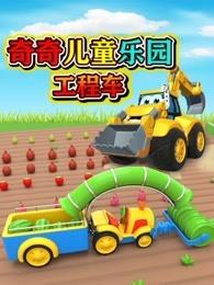 奇奇儿童乐园工程车
