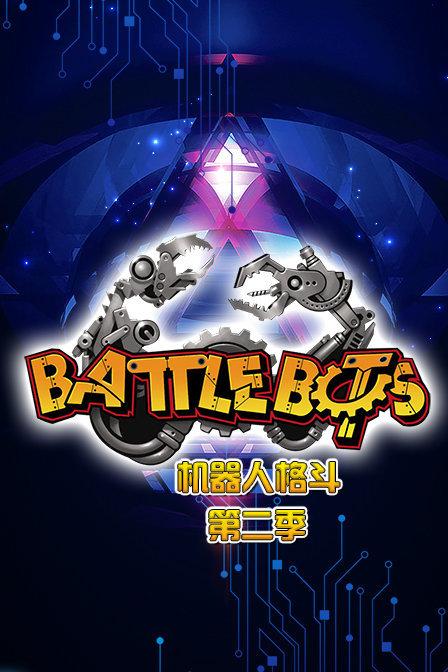 BattleBots机器人格斗 第二季