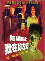 阴阳路2我在你左右 粤语