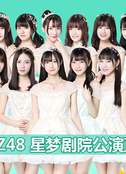 GNZ48女团剧场公演