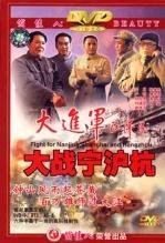 大进军-大战宁沪杭