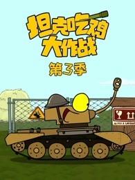 坦克吃鸡大作战第三季