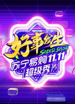 苏宁易购11.11全民嘉年华超级秀