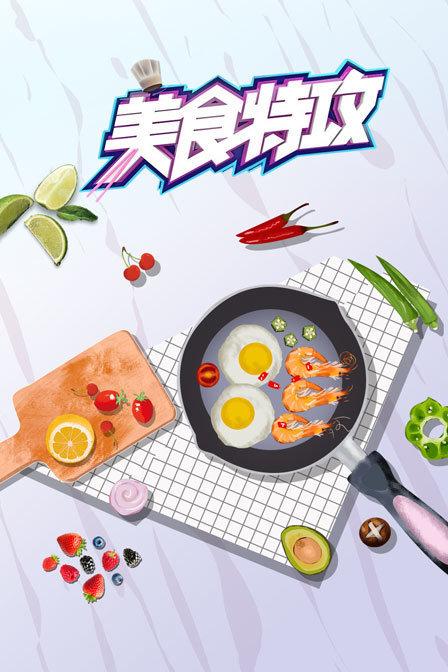 蛋清豆腐蒸螃蟹剧情介绍