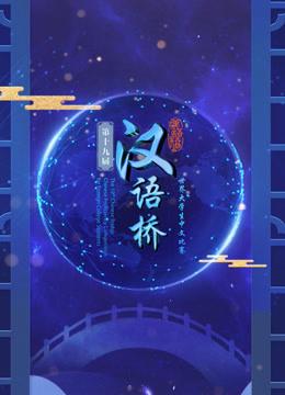 """第十九届""""汉语桥""""世界大学生中文比赛"""