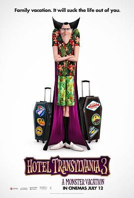 精靈旅社3:瘋狂假期 Hotel Transylvania 3: Summer Vacation